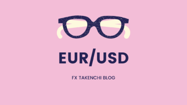 【FX】トレード日記 収支報告 -147.23pips ユーロドルショート