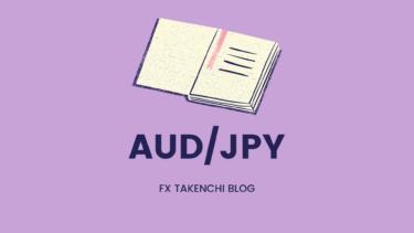 【FX】トレード日記 収支報告 +2.8PIPS オージー円 ショート