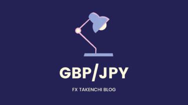【FX】トレード日記 収支報告 -103.4pips ポンド円 ショート