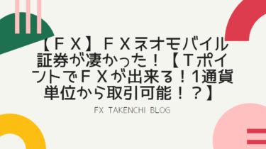 【FX】FXネオモバイル証券が凄かった!【TポイントでFXが出来る!1通貨単位から取引可能!?】