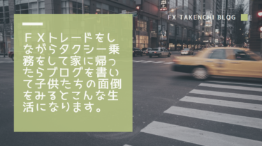 FXトレードをしながらタクシー乗務をして家に帰ったらブログを書いて子供たちの面倒をみるとこんな生活になります。