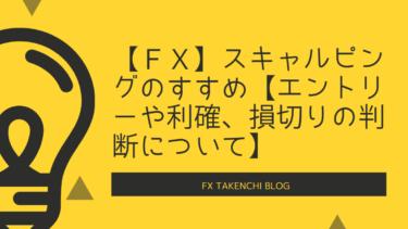 【FX】スキャルピングのすすめ【エントリーや利確、損切りの判断について】