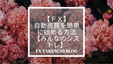 【FX】自動売買を簡単に始める方法【みんなのシストレ】