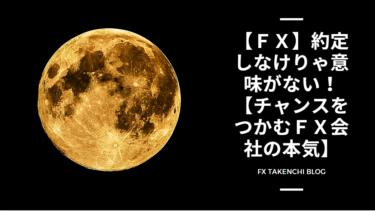【FX】約定しなけりゃ意味がない!【チャンスをつかむFX会社の本気】