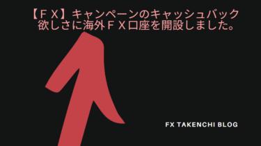 【FX】キャンペーンのキャッシュバック欲しさに海外FX口座を開設しました。