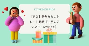 【FX】新年からのトレード戦略【1月のアノマリーについて】