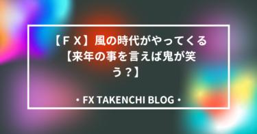 【FX】風の時代がやってくる【来年の事を言えば鬼が笑う?】