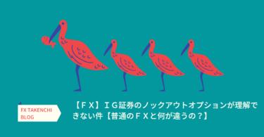 【FX】IG証券のノックアウトオプションが理解できない件【普通のFXと何が違うの?】