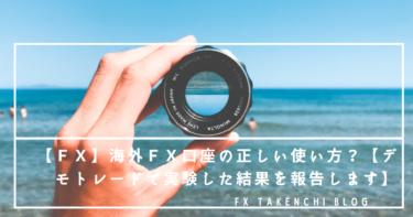 【FX】海外FX口座の正しい使い方?【デモトレードで実験した結果を報告します】