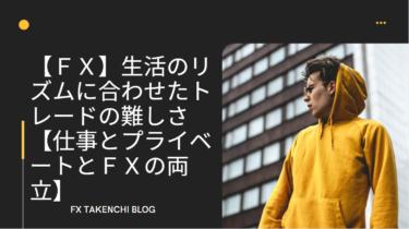 【FX】生活のリズムに合わせたトレードの難しさ【仕事とプライベートとFXの両立】