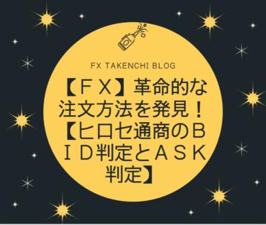 【FX】革命的な注文方法を発見!【ヒロセ通商のBID判定とASK判定】