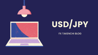 【FX】トレード日記 収支報告 +50.1pips ドル円 ショート