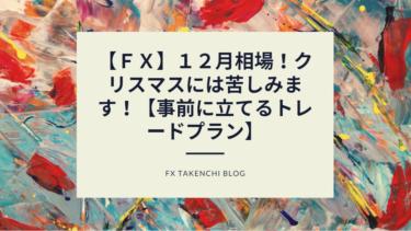 【FX】12月相場!クリスマスには苦しみます!【事前に立てるトレードプラン】