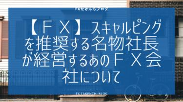 【FX】スキャルピングを推奨する名物社長が経営するあのFX会社について