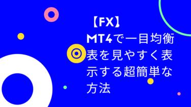 【FX】MT4で一目均衡表を見やすく表示する超簡単な方法