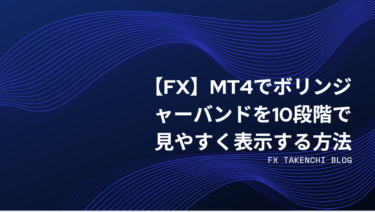 【FX】MT4でボリンジャーバンドを10段階で見やすく表示する方法