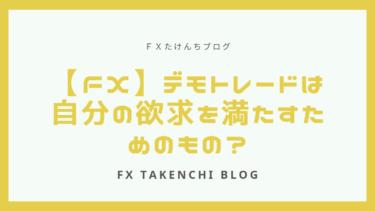 【FX】デモトレードは自分の欲求を満たすためのもの?