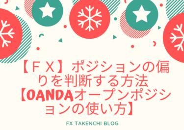 【FX】ポジションの偏りを判断する方法【Oandaオープンポジションの使い方】