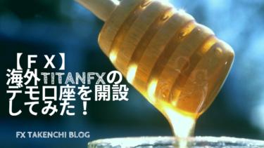 【FX】海外TitanFXのデモ口座を開設してみた!