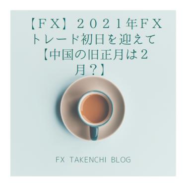 【FX】2021年FXトレード初日を迎えて【中国の旧正月は2月?】