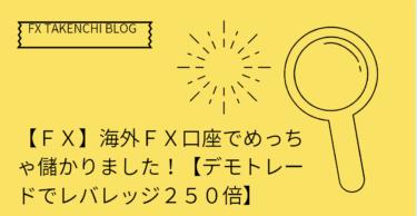 【FX】海外FX口座でめっちゃ儲かりました!【デモトレードでレバレッジ250倍】