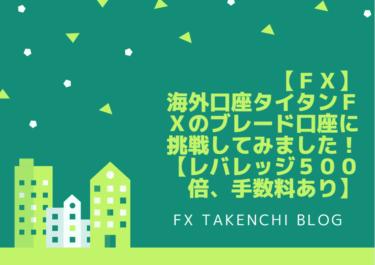 【FX】海外口座タイタンFXのブレード口座に挑戦してみました!【レバレッジ500倍、手数料あり】