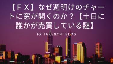 【FX】なぜ週明けのチャートに窓が開くのか?【土日に誰かが売買している謎】