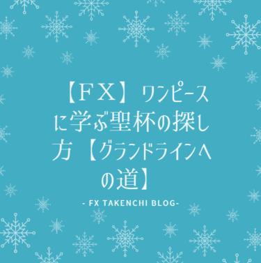 【FX】ワンピースに学ぶ聖杯の探し方【グランドラインへの道】