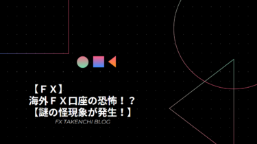 【FX】海外FX口座の恐怖!?【謎の怪現象が発生!】