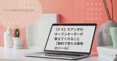 【FX】オアンダのオープンオーダーが教えてくれること【無料で使える最強のツール】