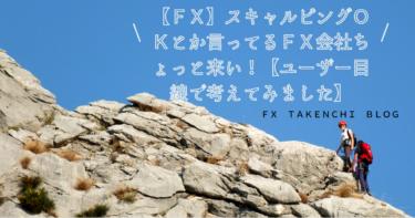 【FX】スキャルピングOKとか言ってるFX会社ちょっと来い!【ユーザー目線で考えてみました】