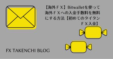 【海外FX】Bitwalletを使って海外FXへの入金手数料を無料にする方法【初めてのタイタンFX入金】