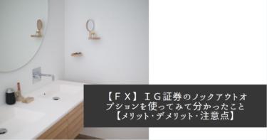 【FX】IG証券のノックアウトオプションを使ってみて分かったこと【メリット·デメリット·注意点】