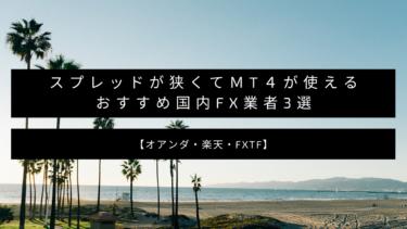 スプレッドが狭くてMT4が使えるおすすめ国内FX業者3選【オアンダ・楽天・FXTF】