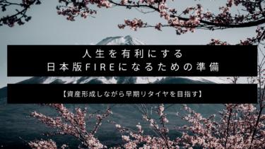 人生を有利にする日本版fireになるための準備【資産形成しながら早期リタイヤを目指す】