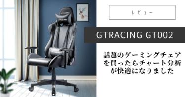 【レビュー】話題のゲーミングチェアを買ったらチャート分析が快適になった件【Gtracing GT002-GRAY】