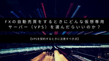 FXの自動売買をするときにどんな仮想専用サーバー(VPS)を選んだらいいのか?【VPSを契約するときに注意すべき点】