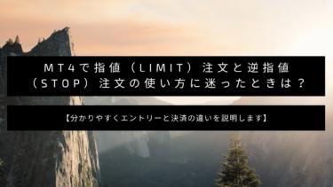 MT4で指値(Limit)注文と逆指値(Stop)注文の使い方に迷ったときは?【分かりやすくエントリーと決済の違いを説明します】
